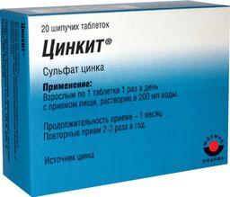 Цинкит, таблетки шипучие, 20 шт.