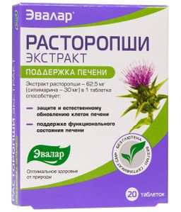 Расторопши экстракт, 0.25 г, таблетки, 20 шт.