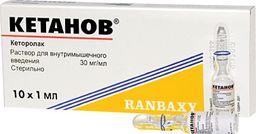 Кетанов (для инъекций), 30 мг/мл, раствор для внутримышечного введения, 1 мл, 10 шт.