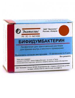 Бифидумбактерин, лиофилизат для приготовления раствора для приема внутрь и местного применения, 10 шт.