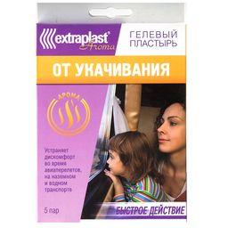 Extraplast Пластырь от укачивания, пластырь медицинский, пара, 5 шт.