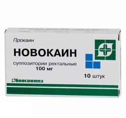 Новокаин (свечи), 100 мг, суппозитории ректальные, 10 шт.