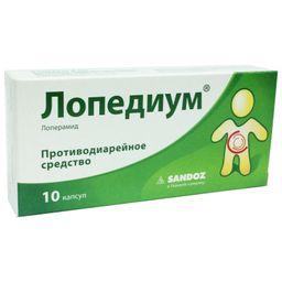 Лопедиум, 2 мг, капсулы, 10 шт.