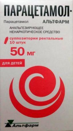Парацетамол-Альтфарм, 50 мг, суппозитории ректальные, 10 шт.