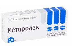Кеторолак, 10 мг, таблетки, покрытые пленочной оболочкой, 20 шт.