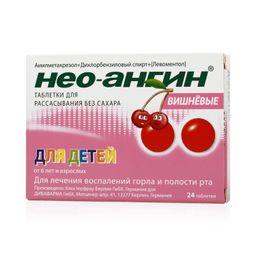 Нео-Ангин, таблетки для рассасывания, без сахара (вишневые), 24 шт.