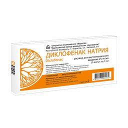 Диклофенак (для инъекций), 25 мг/мл, раствор для внутримышечного введения, 3 мл, 10 шт.
