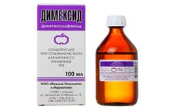 Димексид, 99%, концентрат для приготовления раствора для наружного применения, 100 мл, 1 шт.