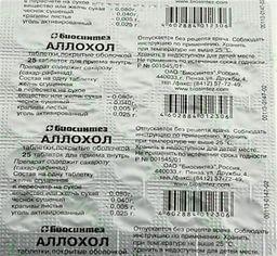 Аллохол, таблетки, покрытые оболочкой, 25 шт.