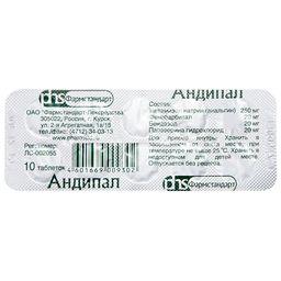 Андипал, таблетки, 10 шт.