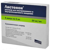 Листенон, 20 мг/мл, раствор для внутривенного и внутримышечного введения, 5 мл, 5 шт.