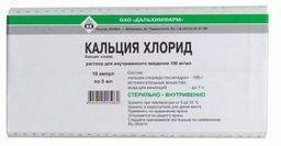 Кальция хлорид, 100 мг/мл, раствор для внутривенного введения, 5 мл, 10 шт.