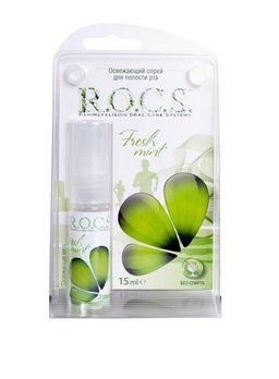 ROCS Спрей для полости рта Освежающая мята, без фтора, спрей, освежающий, 15 мл, 1 шт.