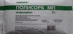 Полисорб МП, порошок для приготовления суспензии для приема внутрь, 3 г, 1 шт.