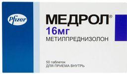Медрол, 16 мг, таблетки, 50 шт.