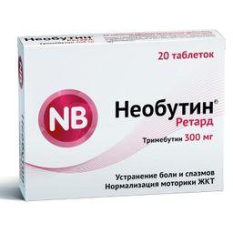 Необутин Ретард, 300 мг, таблетки пролонгированного действия, покрытые пленочной оболочкой, 20 шт.