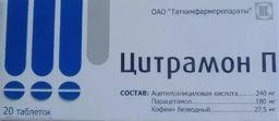 Цитрамон П, таблетки, 20 шт.
