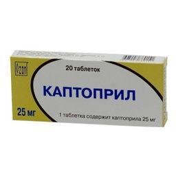 Каптоприл, 25 мг, таблетки, 20 шт.