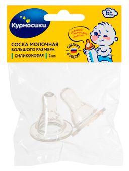 Курносики соска силиконовая большого размера со средним отверстием, арт. 12031, средний поток, для бутылочек со стандартным горлом, 2 шт.