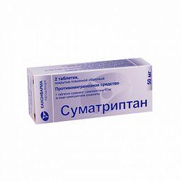 Суматриптан, 50 мг, таблетки, покрытые пленочной оболочкой, 2 шт.