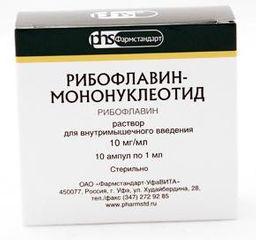 Рибофлавин-мононуклеотид, 10 мг/мл, раствор для внутримышечного введения, 1 мл, 10 шт.