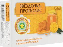 Звездочка-Прополис, 2.5 г, таблетки для рассасывания, с аром. мед— лимон, 18 шт.