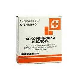 Аскорбиновая кислота (для инъекций), 100 мг/мл, раствор для внутривенного и внутримышечного введения, 2 мл, 10 шт.