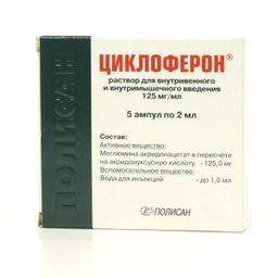 Циклоферон, 125 мг/мл, раствор для внутривенного и внутримышечного введения, 2 мл, 5 шт.