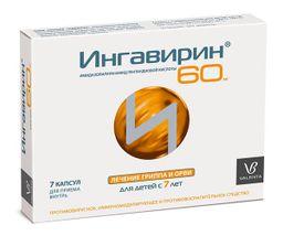 Ингавирин, 60 мг, капсулы, 7 шт.