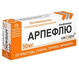 Арпефлю, 50 мг, таблетки, покрытые пленочной оболочкой, 10 шт.