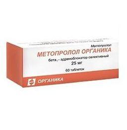 Метопролол Органика, 25 мг, таблетки, 60 шт.