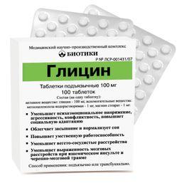 Глицин, 100 мг, таблетки подъязычные, 100 шт.