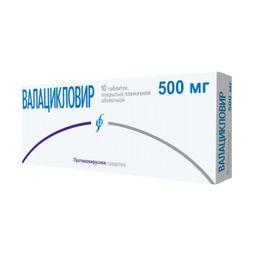 Валацикловир, 500 мг, таблетки, покрытые пленочной оболочкой, 10 шт.