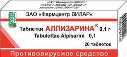 Алпизарин, 100 мг, таблетки, 20 шт.