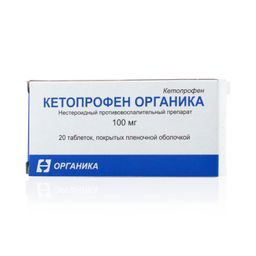 Кетопрофен Органика, 100 мг, таблетки, покрытые пленочной оболочкой, 20 шт.